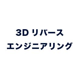 3Dリバースエンジニアリング