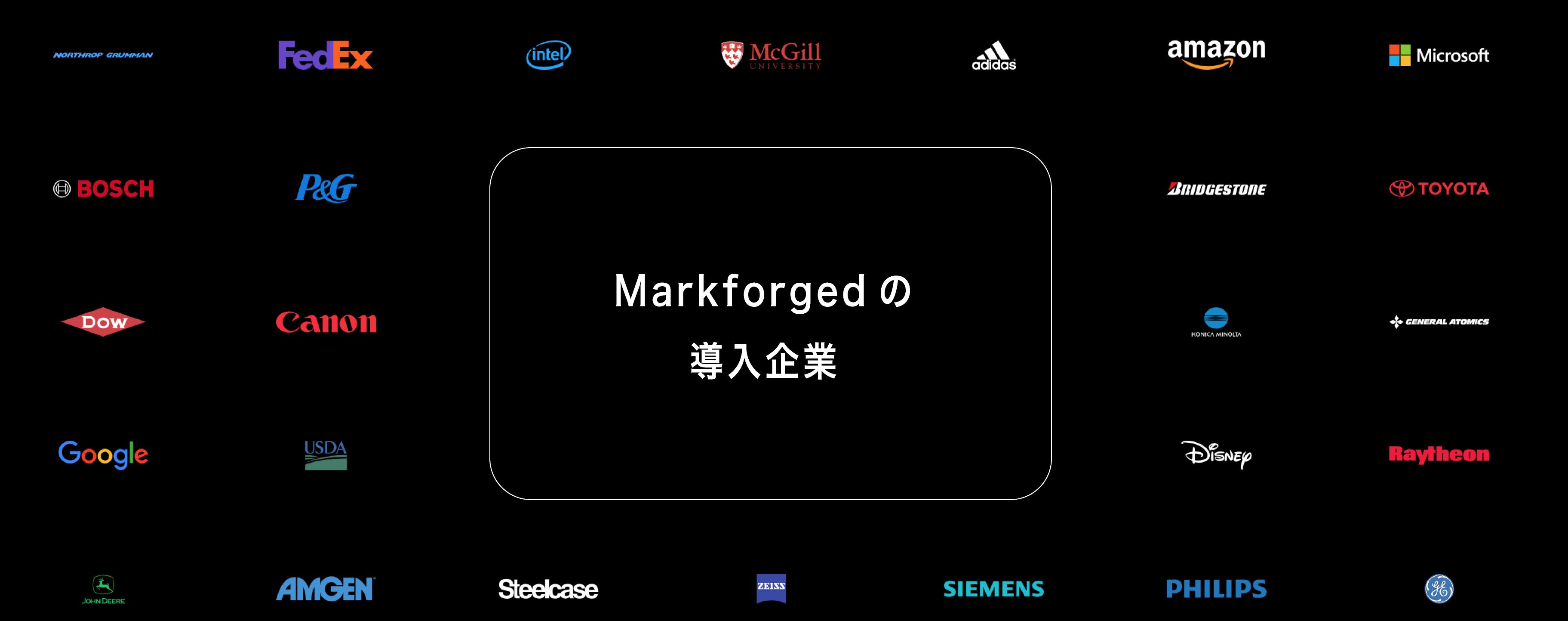 Markforgedの導入企業