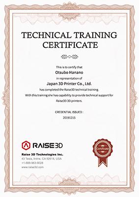 Raise3D技術認定者