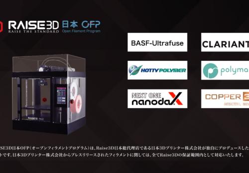 RAISE 3D 日本OFPとは何か