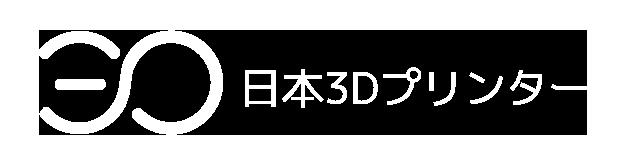 日本3Dプリンター株式会社